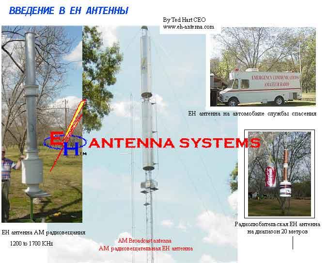 EH Antenna Systems, LLC